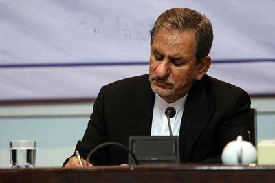 ضوابط اجرایی قانون بودجه ۹۷ ابلاغ شد