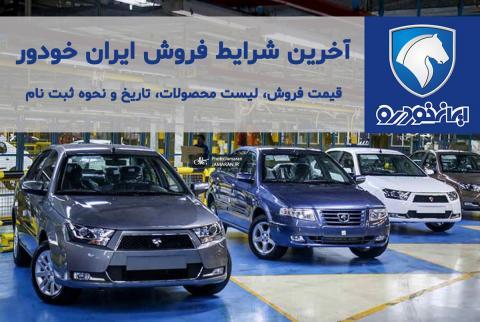 ایران خودرو مصوبه شورای رقابت را دور زد