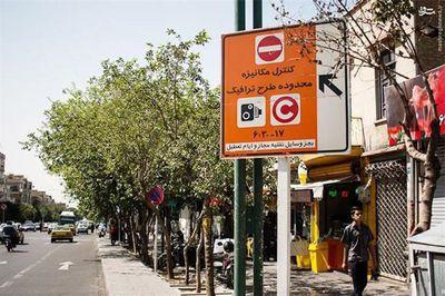 شرط بخشیدن جریمه طرح ترافیک