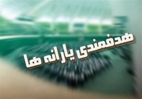 میزان درآمد دولت از هدفمندی یارانه ها در سال ۹۷