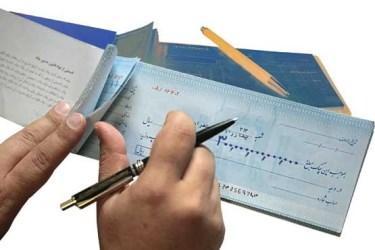 روش های رفع سوءاثر از سوابق چکهای برگشتی