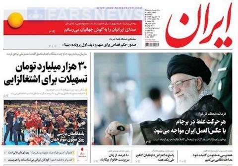 صفحه نخست روزنامههای 27شهریور