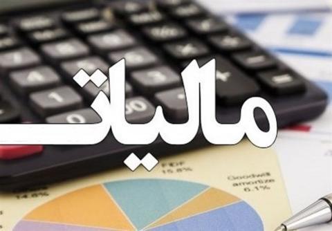 سقف معافیت مالیاتی حقوقبگیران تعیین شد
