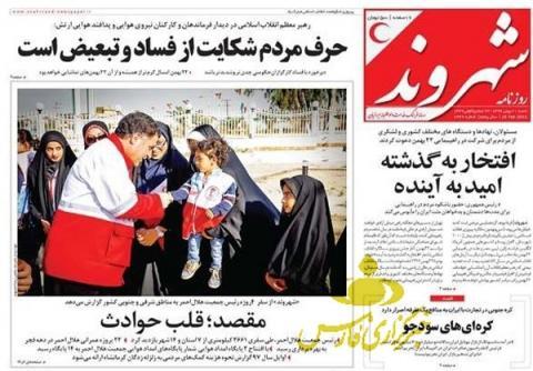 صفحه نخست روزنامههاي روز 21 بهمن ماه