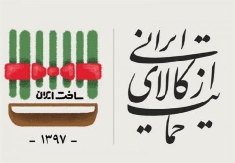 حمایت از کالای ایرانی: از شعار تا عمل