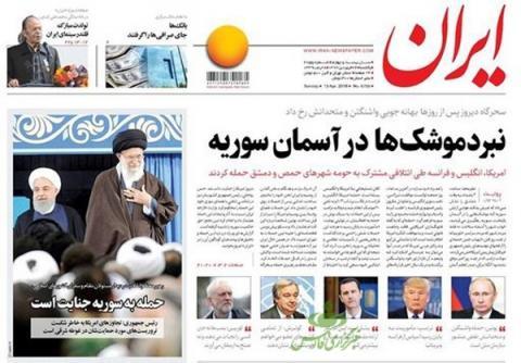 صفحه نخست روزنامههای یکشنبه، 26 فروردین