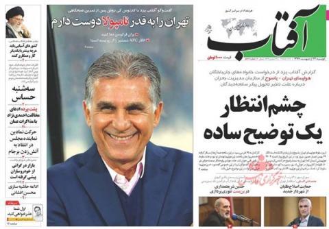 صفحه نخست روزنامههای 24 اردیبهشت