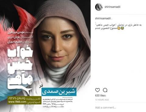دلیل ممنوع التصویری مجری زن+عکس