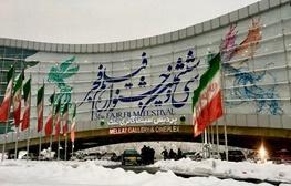 ۱۰ نکته فراموش نشدنی درباره جشنواره فیلم فجر