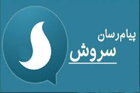 رقیب تلگرام به بن بست خورد!