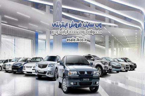 هشدار ایران خودرو درباره فروش