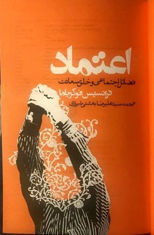 تصویر میرحسین موسوی رو جلد یک کتاب جدید