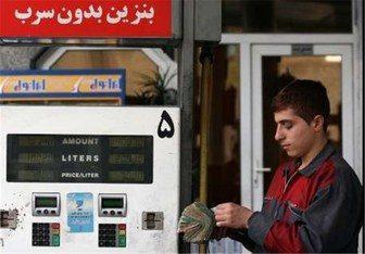 افزایش قیمت بنزین به کجا رسید؟