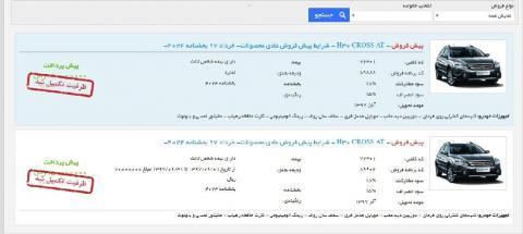 عدم دسترسی مردم به سایت فروش ایران خودرو