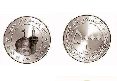 رونمایی از سکه جدید ۵ هزار ریالی