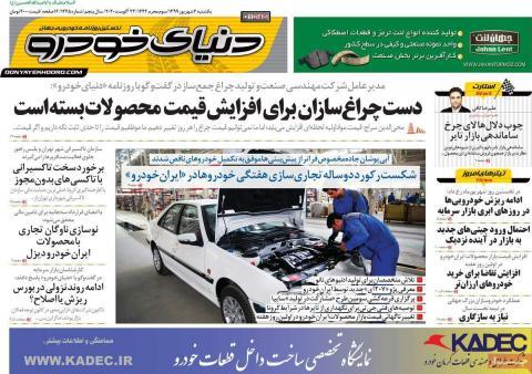 صفحه نخست روزنامه دنياي خودرو