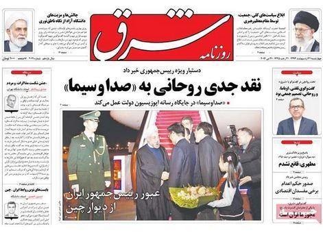 مهمترین عناوین روزنامههای چهارشنبه؛باز خوانی یک هشدار به تندروها